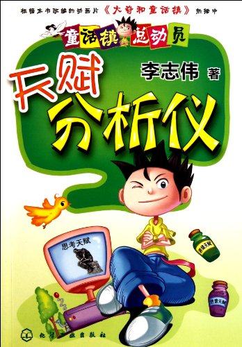 Talent Analyzer (Chinese Edition)