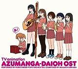 TVアニメ「あずまんが大王」オリジナルサウンドトラック おまとめ盤