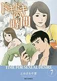 ドキドキの時間 7 (ビッグコミックス)