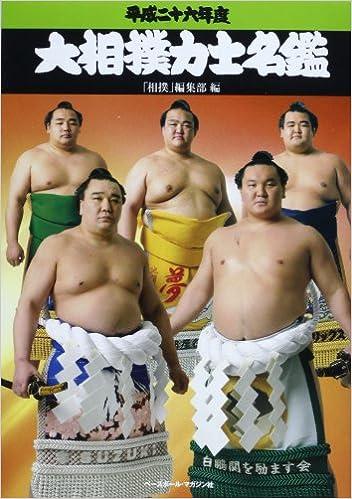 大相撲力士名鑑〈平成26年度〉 | 「相撲」編集部 |本 | 通販 | Amazon