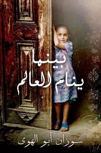 Baynama Yanaam Al Aalam (Mornings in Jenin (Arabic ed): (Arabic edition)
