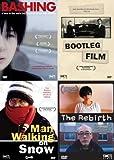 Kobayashi Four: Bashing Bootleg Film, The Rebirth, Man Walking on Snow & Bashing