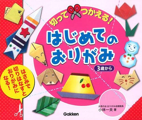 Kitte tsukaeru hajimete no origami : sansai kara ebook