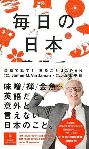 毎日の日本 英語で話す!  まるごとJAPAN