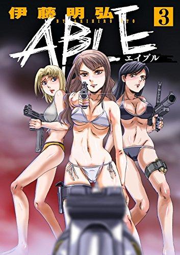 ABLE 3 (3) (サンデーGXコミックス)