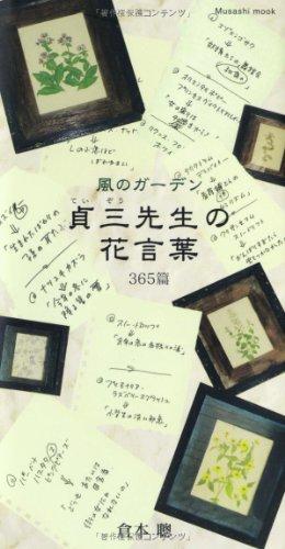 風のガーデン貞三先生の花言葉365篇 (Musashi Mook)