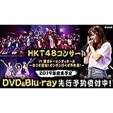 HKT48コンサート in 東京ドームシティホール~今こそ団結!ガンガン行くぜ8年目!~ Blu-ray 生写真無 未再生