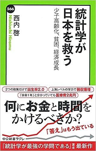統計学が日本を救う - 少子高齢...