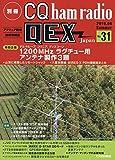 別冊CQ ham radio QEX Japan 2019年 06 月号