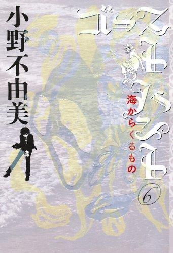 ゴーストハント6 海からくるもの (幽BOOKS)