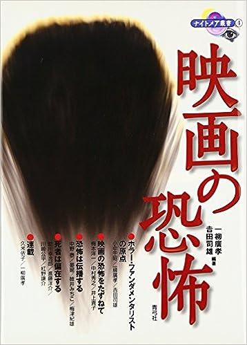 映画の恐怖 (ナイトメア叢書) | ...