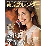 東京カレンダー 2019年9月号 カバーモデル:中村 アン ‐ なかむら あん