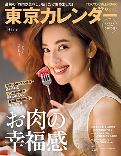 東京カレンダー 2019年9月号 表紙画像