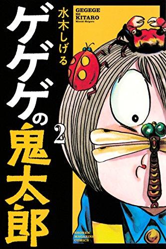 ゲゲゲの鬼太郎(2) (講談社コミックス)