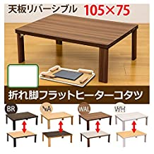 Reversible Kotatsu Table with 300W Heater 105 cm × 75 cm Transformer and conversion plug included