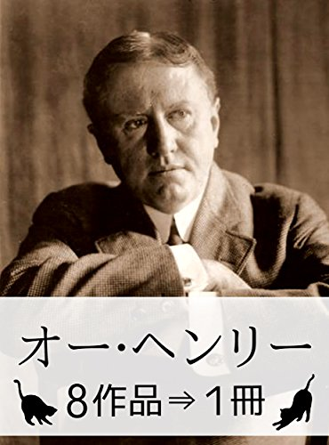O Henry Complete works (Japanese Edition)