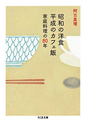 昭和の洋食 平成のカフェ飯: 家庭料理の80年 (ちくま文庫)