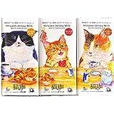 猫珈ホワイトチョコレートシリーズセット (黒豆粗挽きな粉、赤米玄米クランチ、コーヒービーンズ)