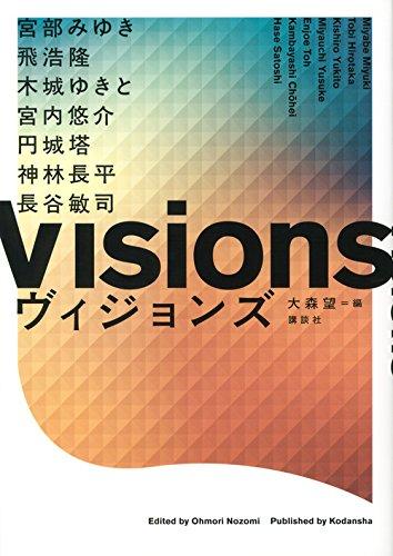 大森望編『Visions ヴィジョンズ』(講談社)