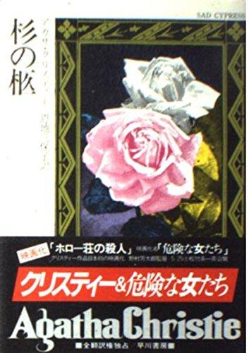 杉の柩 (ハヤカワ・ミステリ文庫 (HM 1-11))