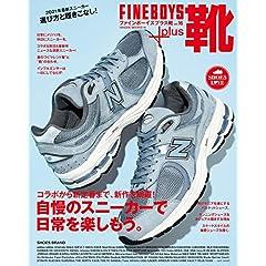FINEBOYS 靴 表紙画像