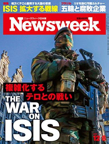 Newsweek (ニューズウィーク日本版) 2015年 12/8 号 [戦線拡大するテロとの戦い]