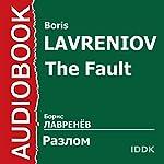 The Fault [Russian Edition] | Boris Lavreniov