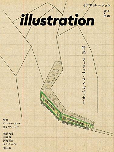 illustration (イラストレーション) 2018年 9月号