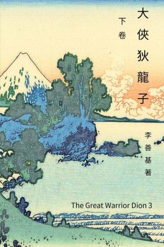 The Great Warrior Dion Vol 3: Chinese Edition (Legend of Zu) (Volume 14)