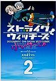Strike Witches small Chii Sanya (2) (Kadokawa Comics Ace) (2013) ISBN: 4041206235 [Japanese Import]