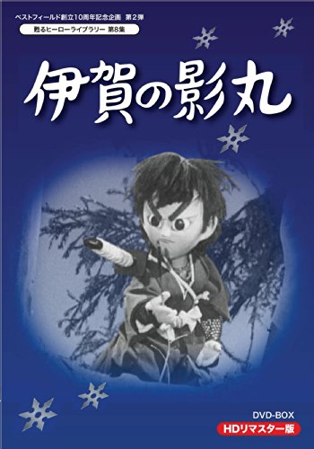 Puppet Show - Yomigaeru Hero Library Dai 8 Shu: Iga No Kagemaru Hd Remaster DVD Box (2DVDS) [Japan DVD] BFTD-93