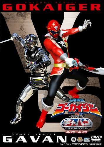 Sci-Fi Live Action - Kaizoku Sentai Gokaiger Vs Space Sheriff Gavan Collector's Pack (2DVDS) [Japan DVD] DSTD-3484
