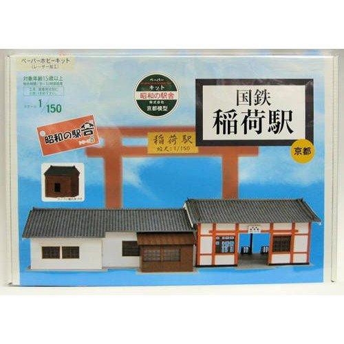 京都模型/さんけい ペーパーキット 昭和の駅舎 第8弾 国鉄稲荷駅