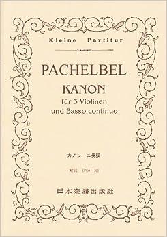 NO.97 パッヘルベル カノン ニ長調 (Kleine Partitur)