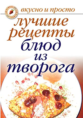 cottage cheese russian - 5