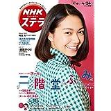 NHK ステラ 2020年 4/24号
