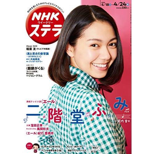 NHK ステラ 2020年 4/24号 表紙画像