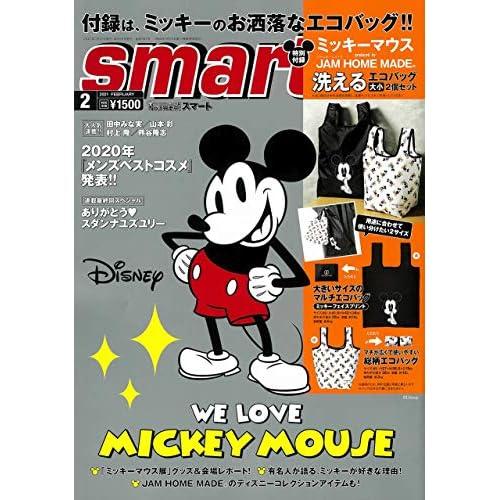 smart 2021年2月号 画像