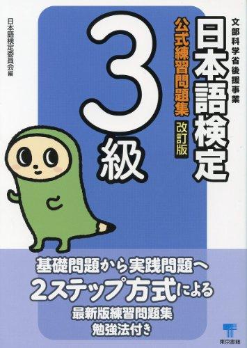 日本語検定公式練習問題集3級 改訂版