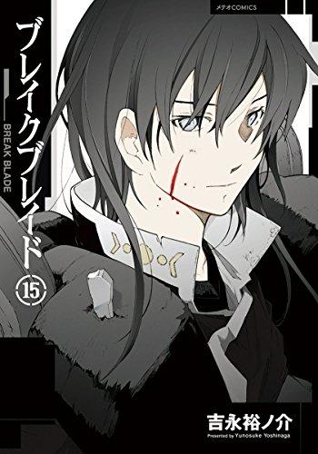 ブレイクブレイド(15) (メテオCOMICS)
