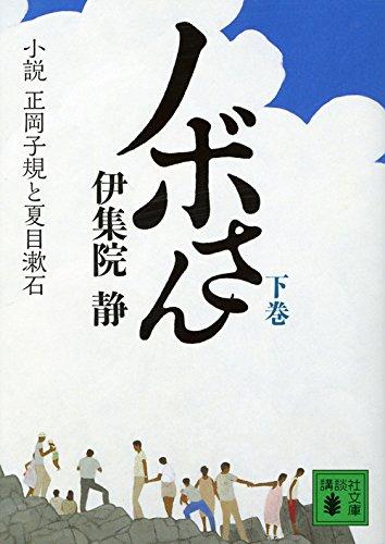 ノボさん(下) 小説 正岡子規と夏目漱石 (講談社文庫)