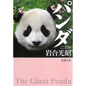 『パンダ』