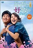 [DVD]どれだけ好きなのDVD-BOXII