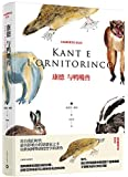 翁贝托·埃科作品系列:康德与鸭嘴兽
