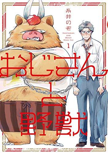 おじさんと野獣 (1) (ウィングス・コミックス)