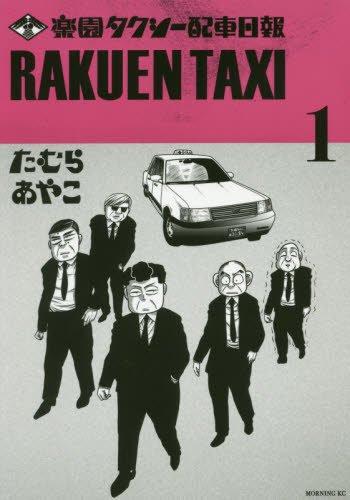 楽園タクシー配車日報 1
