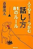 人の心をギュッとつかむ話し方81のルール (集英社文庫)