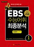 SAT vocabulary final analysis. 1: foreign language (2012) (Korean edition)