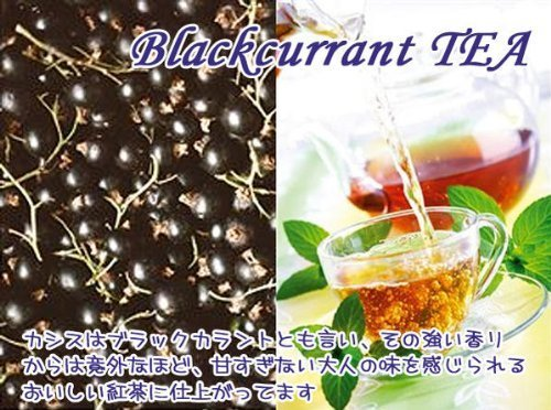 [Fruit tea] Blackcurrant tea ''Cassis tea'' (1000g) [for business]