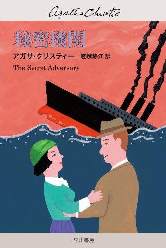秘密機関(ハヤカワ文庫―クリスティー文庫)